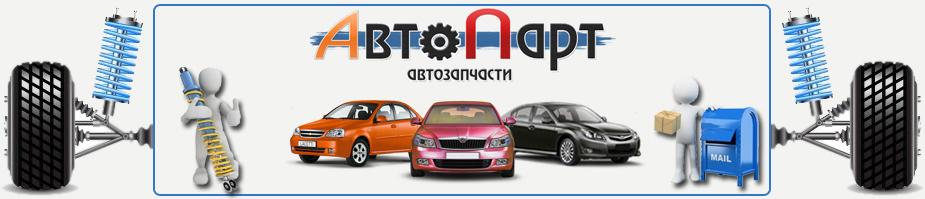 АвтоПарт